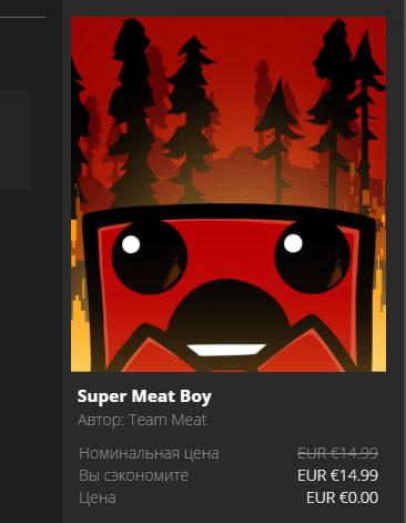 Халявный Super Meat Boy