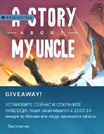 Халявная игра A Story About My Uncle