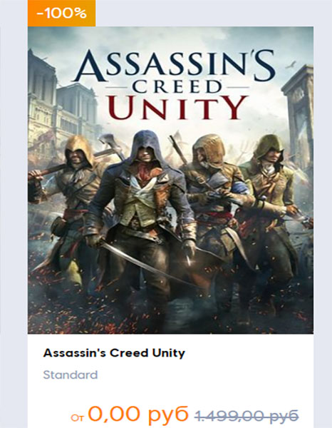 Бесплатный Assassin's Creed: Единство